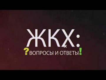 Embedded thumbnail for Выпуск 13.02.2018