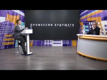 Embedded thumbnail for Профессии будущего. Выпуск 3