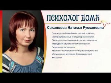 Embedded thumbnail for Выпуск 5. Воспитание тревожного ребенка (Саканцева)