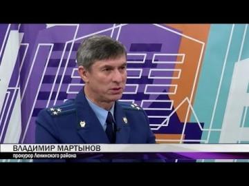 Embedded thumbnail for Владимир Мартынов, прокурор Ленинского района