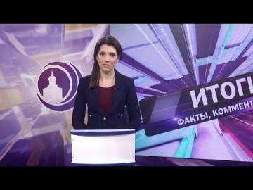 Embedded thumbnail for Выпуск от 23.05.2018