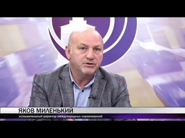 Embedded thumbnail for Гость - Яков Миленький, исполнительный директор международных соревнований FIS