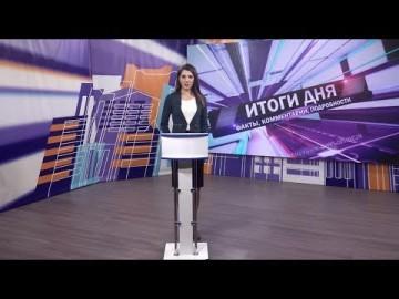 Embedded thumbnail for Выпуск от 19.07.2019