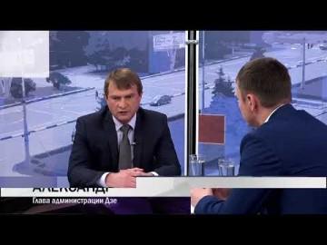 Embedded thumbnail for Гость - Александр Ревенко, глава Дзержинского района
