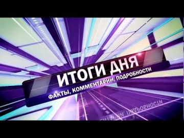Embedded thumbnail for Выпуск от 01.08.2019