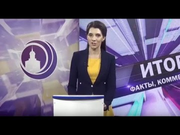 Embedded thumbnail for Выпуск от 28.06.2019