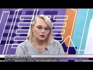 Embedded thumbnail for Гость - Наталия Козлова, детский и семейный психолог