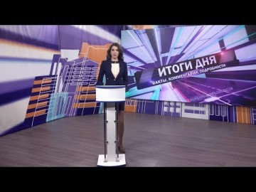 Embedded thumbnail for Выпуск от 17.07.2019
