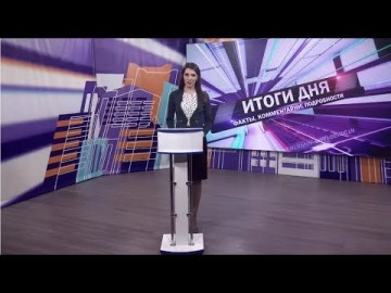 Embedded thumbnail for Выпуск от 05.08.2019