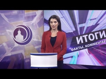 Embedded thumbnail for Выпуск от 01.07.2019