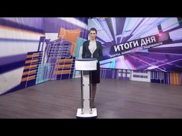 Embedded thumbnail for Выпуск от 24.07.2019