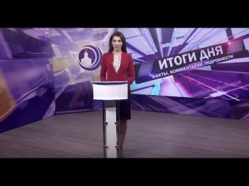 Embedded thumbnail for Выпуск от 03.07.2019