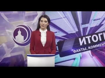 Embedded thumbnail for Выпуск от 25.06.2019