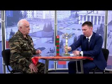Embedded thumbnail for Гость - Николай Гешель, председатель общественной организации ветеранов погранвойск