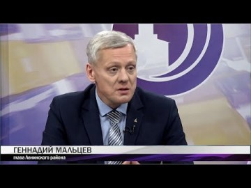 Embedded thumbnail for Гость - Геннадий Мальцев, глава Ленинского района