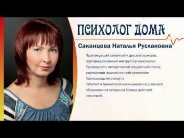 Embedded thumbnail for Выпуск 20. Антистрессовая перезагрузка (Наталья Саканцева)