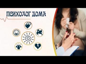 Embedded thumbnail for Выпуск 19. Психосоматика у детей и взрослых (Лариса Устинова)