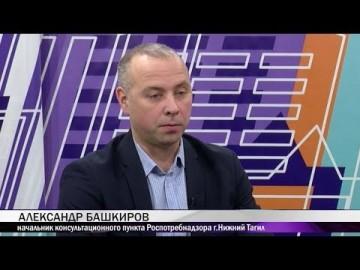 Embedded thumbnail for Гость - Александр Башкиров, начальник консультационного пункта Роспотребнадзора г. Нижний Тагил